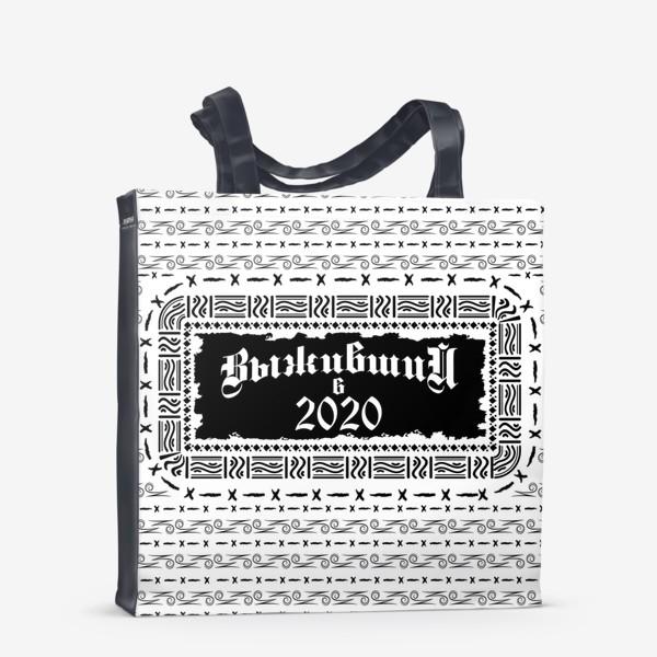 Сумка-шоппер «выживший в 2020»