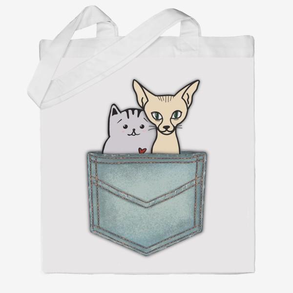 Сумка хб «В кармашке. Всегда вместе. Ко Дню влюблённых. Кошка и кот.»