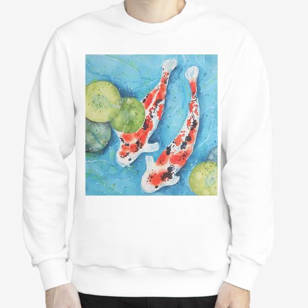 Свитшот «Японские карпы Кои. Подарок рыбам.»
