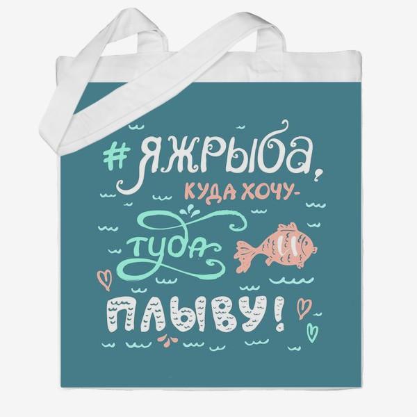 Сумка хб «#ЯжРЫБА - подарок рыбам»