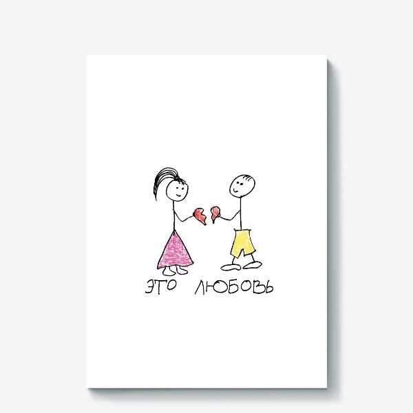 Холст «Это любовь. Две половинки одного сердца.»