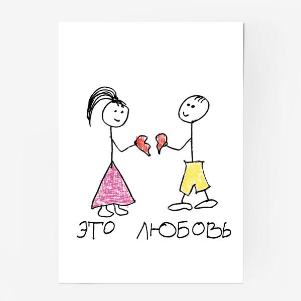 Постер «Это любовь. Две половинки одного сердца.»