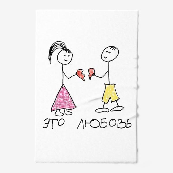 Полотенце «Это любовь. Две половинки одного сердца.»