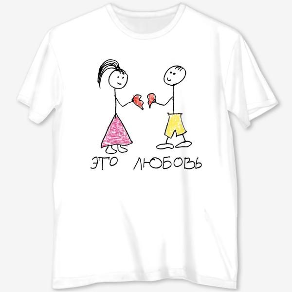 Футболка с полной запечаткой «Это любовь. Две половинки одного сердца.»