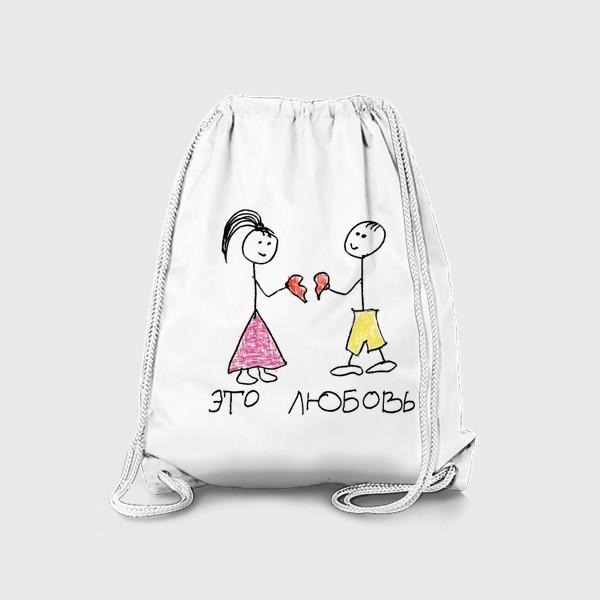 Рюкзак «Это любовь. Две половинки одного сердца.»