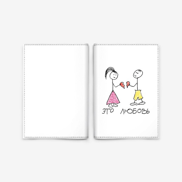 Обложка для паспорта «Это любовь. Две половинки одного сердца.»