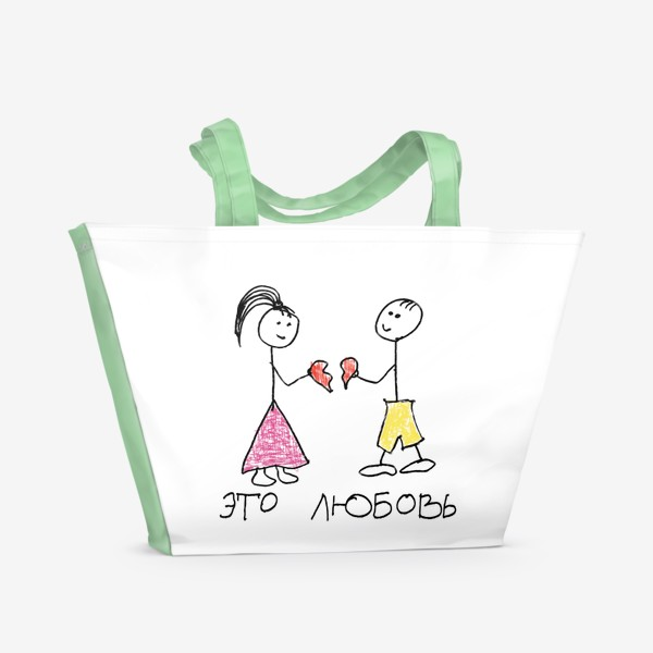 Пляжная сумка «Это любовь. Две половинки одного сердца.»