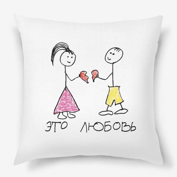 Подушка «Это любовь. Две половинки одного сердца.»