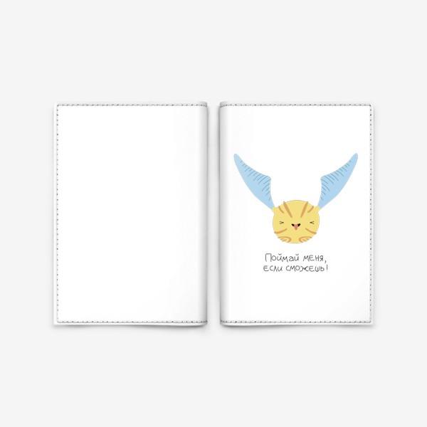 Обложка для паспорта «Поймай меня, если сможешь. Снитч из Гарри Поттера. »