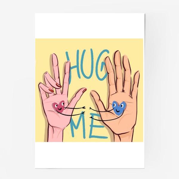 Постер «Обними меня »