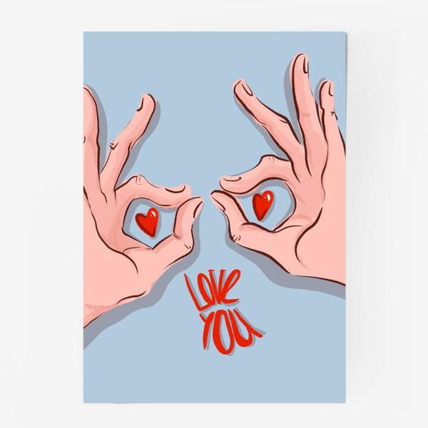 Постер «Люблю тебя 2»