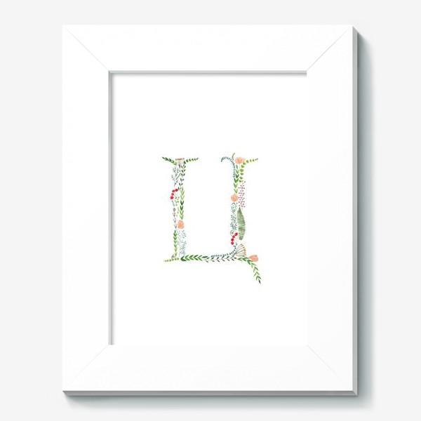 Картина «Буква Ц из веточек, листиков, цветов и ягод.»