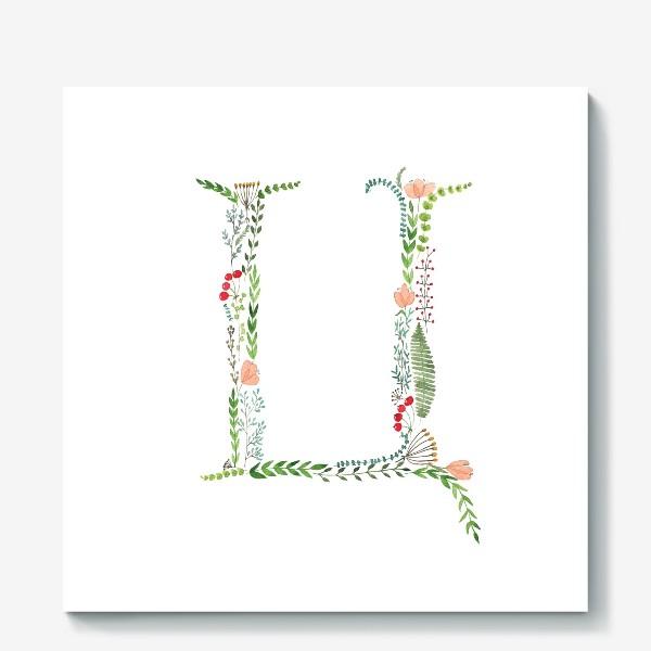 Холст «Буква Ц из веточек, листиков, цветов и ягод.»