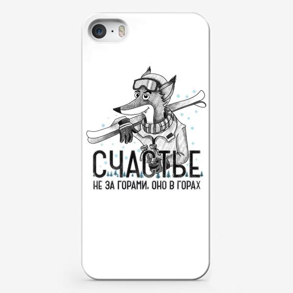 Чехол iPhone «Зима, горы. Лис и лыжи.»