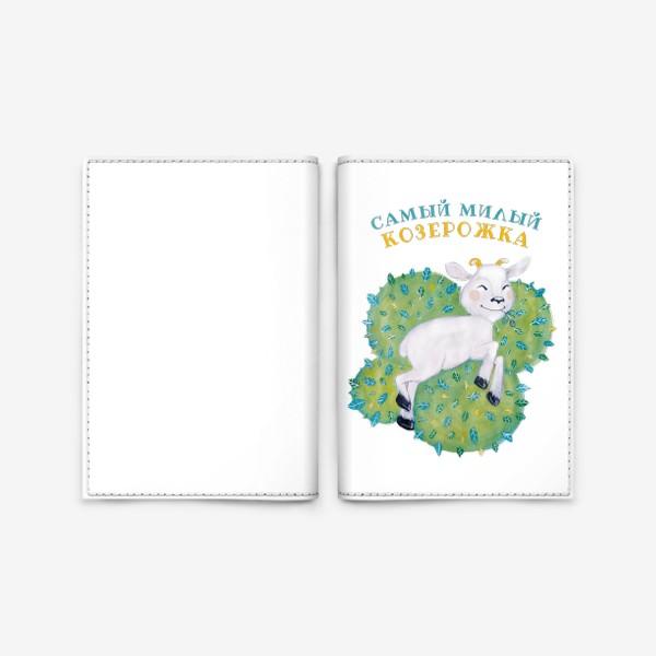 Обложка для паспорта «Самый милый козерожка. Подарок козерогу, ребенку.»