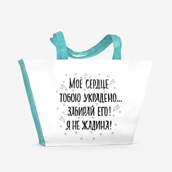 Пляжная сумка «Мое сердце тобою украдено! День влюблённых. Любому знаку зодиака »