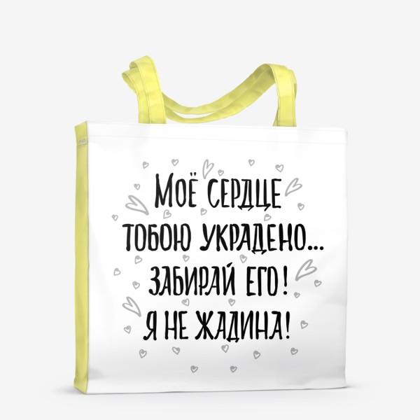 Сумка-шоппер «Мое сердце тобою украдено! День влюблённых. Любому знаку зодиака »