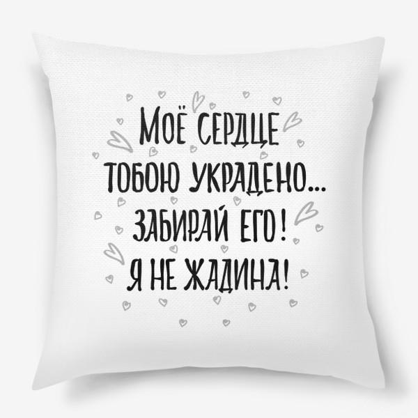 Подушка «Мое сердце тобою украдено! День влюблённых. Любому знаку зодиака »