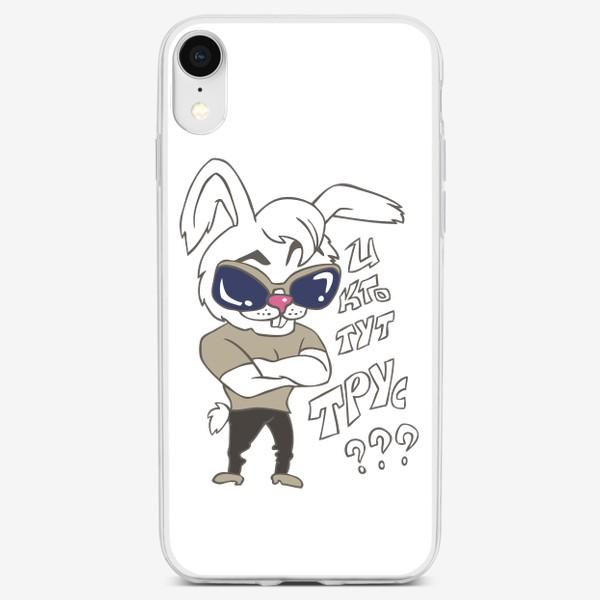 """Чехол iPhone «крутой сильный белый кролик в очках с надписью: """"И кто тут трус?""""»"""