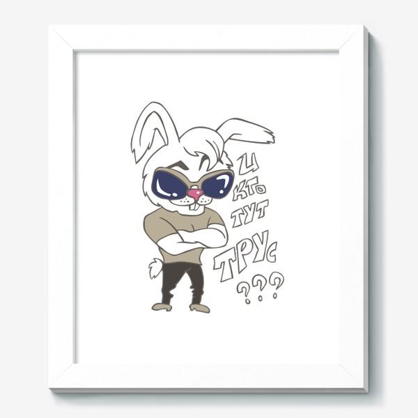 """Картина «крутой сильный белый кролик в очках с надписью: """"И кто тут трус?""""»"""