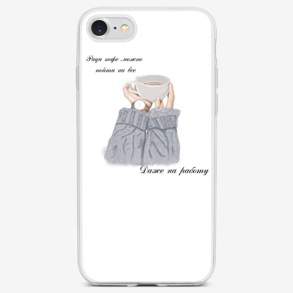 Чехол iPhone «Кофе в чашке,леттеринг,цитата»