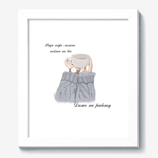 Картина «Кофе в чашке,леттеринг,цитата»