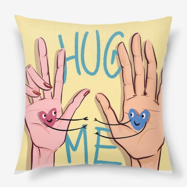 Подушка «Обними меня »