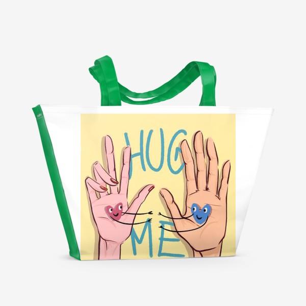 Пляжная сумка «Обними меня »