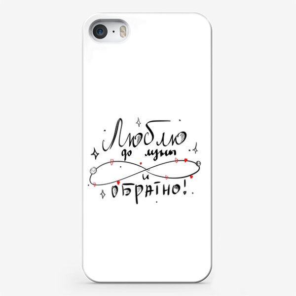 Чехол iPhone «Люблю до луны»