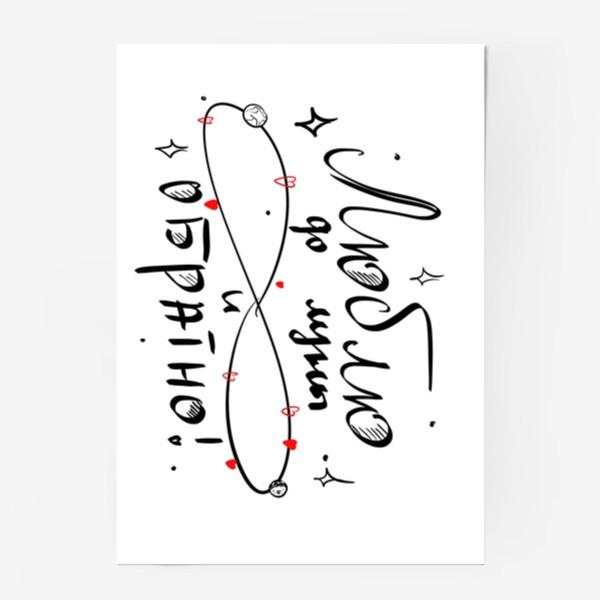 Постер «Люблю до луны»