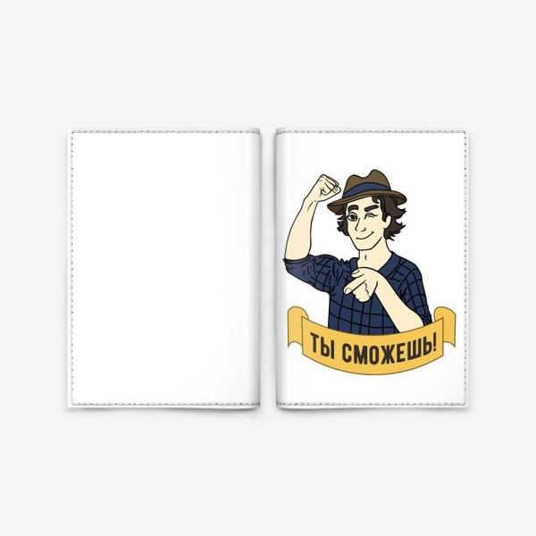 Обложка для паспорта «Ты сможешь! Мотивирующая надпись весёлый мультяшный персонаж»