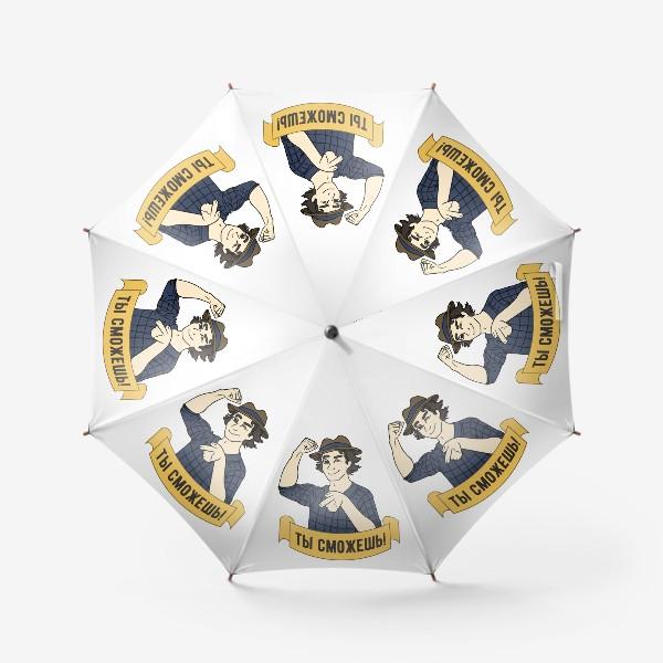 Зонт «Ты сможешь! Мотивирующая надпись весёлый мультяшный персонаж»