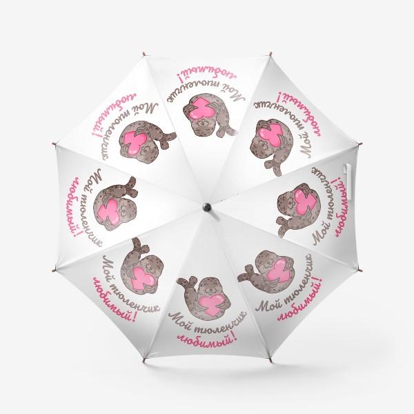 Зонт «Любимый тюленчик»