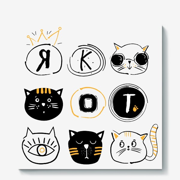 Холст «Я кот»