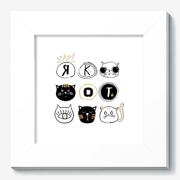 Картина «Я кот»