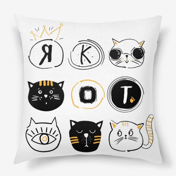Подушка «Я кот»