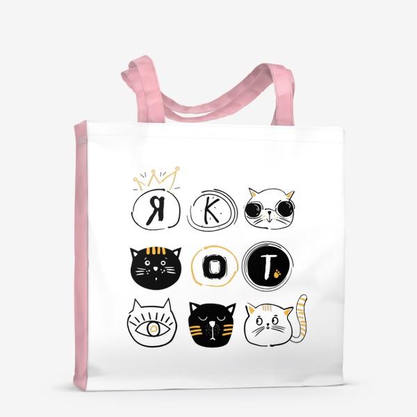 Сумка-шоппер «Я кот»