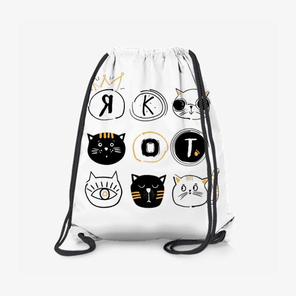 Рюкзак «Я кот»