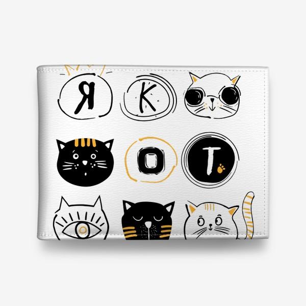 Кошелек «Я кот»