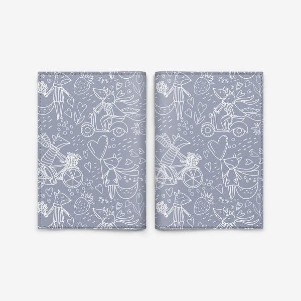 Обложка для паспорта «Влюбленные лисички в стиле дудл на сером фоне (от volnata)»