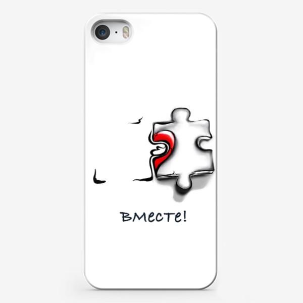 Чехол iPhone «Пазл. Счастливы вместе. 1/2 Ж . Без фона. 14 февраля. День всех влюблённых.»