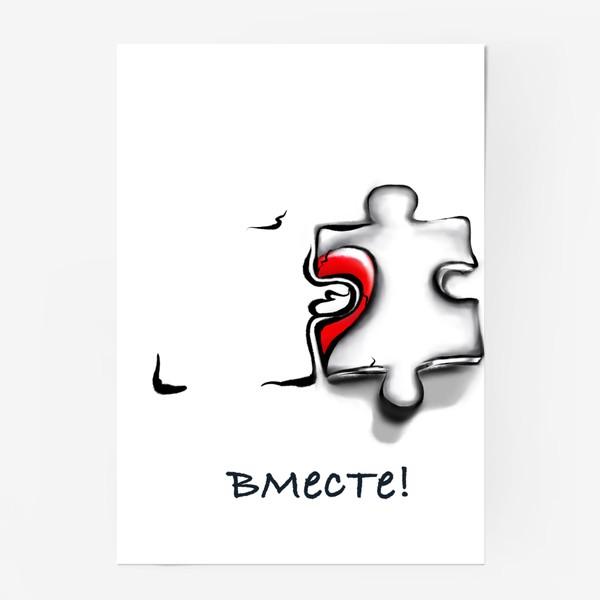 Постер «Пазл. Счастливы вместе. 1/2 Ж . Без фона. 14 февраля. День всех влюблённых.»