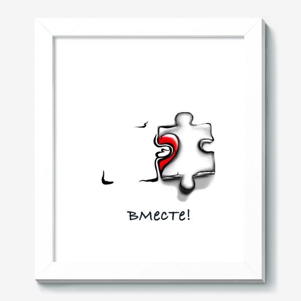 Картина «Пазл. Счастливы вместе. 1/2 Ж . Без фона. 14 февраля. День всех влюблённых.»