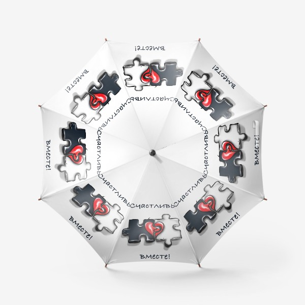 Зонт «Пазл. Счастливы вместе. 1+1 . Без фона. 14 февраля. День всех влюблённых.»