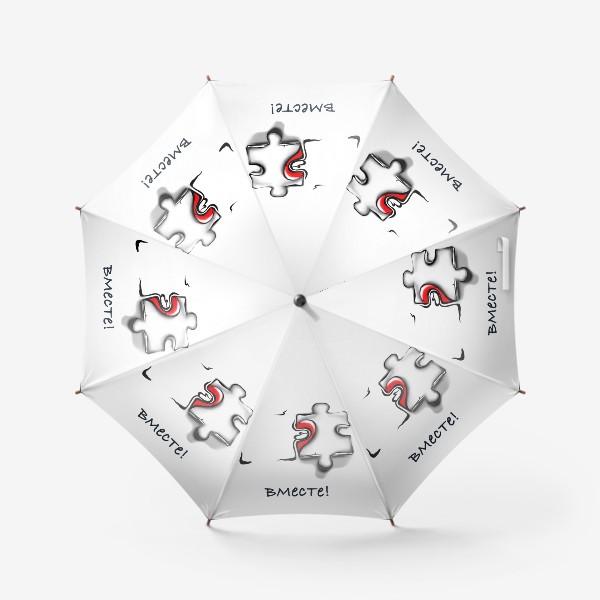 Зонт «Счастливы вместе. 1/2 Ж . Без фона. 14 февраля. День всех влюблённых.»