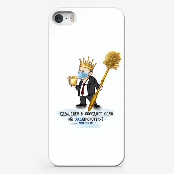 Чехол iPhone «Царские атрибуты. Ёршик. На злобу дня. Актуальное. Едем на аквадискотеку.»