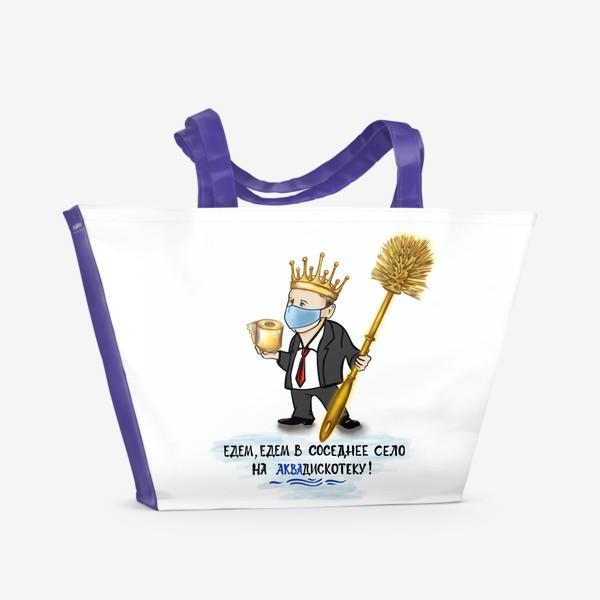 Пляжная сумка «Царские атрибуты. Ёршик. На злобу дня. Актуальное. Едем на аквадискотеку.»