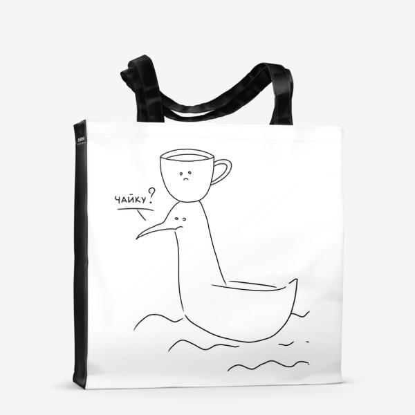 Сумка-шоппер «Чайку? Чайка и чай»