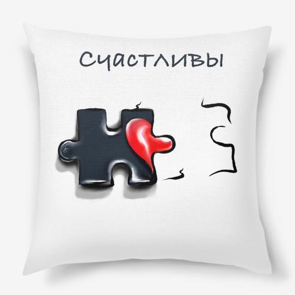 Подушка «Пазл. Счастливы вместе. 1/2 М . Без фона. 14 февраля. День всех влюблённых.»