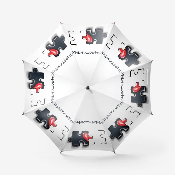 Зонт «Пазл. Счастливы вместе. 1/2 М . Без фона. 14 февраля. День всех влюблённых.»